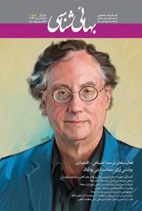 فصلنامه بهائی شناسی ـ شماره ۴ ـ تابستان ۱۳۹۶
