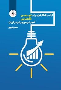 ارائه راهکارهایی برای توسعه اقتصادی آموزش و پرورش در ایران