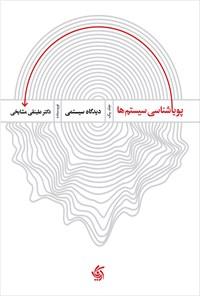 پویایی شناسی سیستم ها (جلد اول)