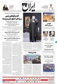 ایران - ۳۰ مرداد ۱۴۰۰
