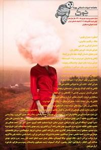 ماهنامه ادبیات داستانی چوک ـ شماره ۱۳۳ ـ شهریور ۱۴۰۰