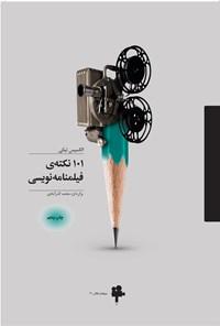 ۱۰۱ نکته فیلم نامه نویسی