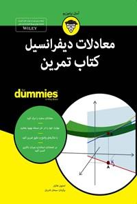 معادلات دیفرانسیل، کتاب تمرین