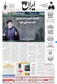 ایران - ۳۱ مرداد ۱۴۰۰