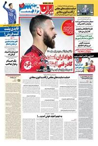 ایران ورزشی - ۱۴۰۰ يکشنبه ۳۱ مرداد