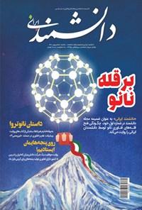 مجله دانشمند ـ ویژه نامه دانشمند ایرانی ـ شماره ۱ ـ مرداد ۱۴۰۰
