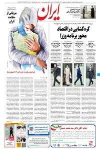 ایران - ۱ شهریور ۱۴۰۰