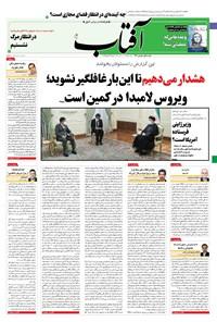 آفتاب یزد - ۰۱ شهریور ۱۴۰۰