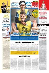 ایران ورزشی - ۱۴۰۰ دوشنبه ۱ شهريور