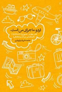 اردو، ماجرای من است (دفتر چهارم)