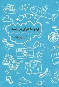 اردو، ماجرای من است (دفتر سوم)