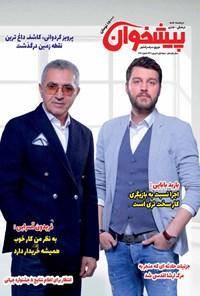 مجله پیشخوان ـ شماره ۲۷۶ ـ نیمه اول شهریور ۱۴۰۰