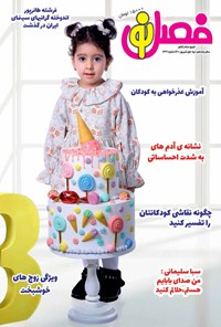 مجله فصل نو ـ شماره ۲۳۷ ـ نیمه اول شهریور ۱۴۰۰