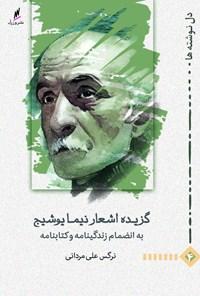 گزیده اشعار نیما یوشیج: به انضمام زندگینامه و کتابنامه