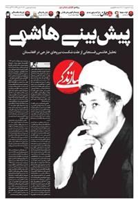 روزنامه سازندگی ـ شماره ۱۰۰۹ ـ ۱ شهریور ۱۴۰۰