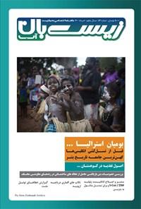 ماهنامه تخصصی زیست بان آب ـ شماره ۵۷ ـ خرداد ۱۴۰۰