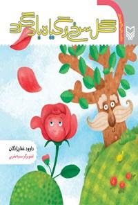 گل سرخ و گیاه باد گرد