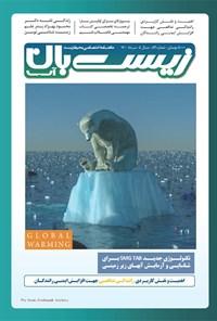 ماهنامه تخصصی زیست بان آب ـ شماره ۵۹ ـ مرداد ۱۴۰۰