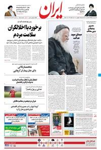 ایران - ۲ شهریور ۱۴۰۰