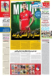 ایران ورزشی - ۱۴۰۰ سه شنبه ۲ شهريور