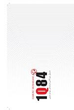 1Q84 (جلد دوم)