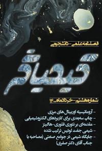 نشریه علمی کیمیاگر ـ شماره ۸ ـ خرداد ۱۴۰۰