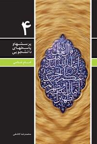 پرسش ها و پاسخ های دانشجویی (امام شناسی)