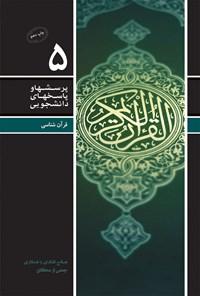 پرسش ها و پاسخ های دانشجویی (قرآن شناسی)