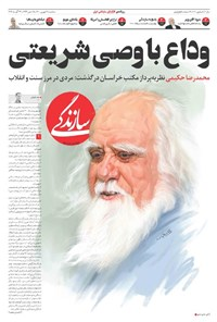 روزنامه سازندگی ـ شماره ۱۰۱۰ ـ ۲ شهریور ۱۴۰۰