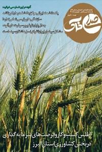 ماهنامه صدای خاک ـ شماره ۳۱ ـ شهریور ۱۴۰۰