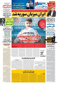 ایران ورزشی - ۱۴۰۰ چهارشنبه ۳ شهريور