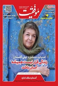 مجله موفقیت ـ شماره ۴۱۷ ـ شهریور۱۴۰۰