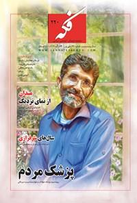 ماهنامه فکه ـ شماره ۲۲۰ ـ شهریور ۱۴۰۰