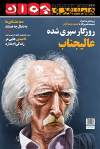 هفته نامه همشهری جوان ـ شماره ۷۶۷ ـ ۶ شهریور ۱۴۰۰