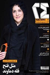 ماهنامه سینما ۲۴ ـ شماره ۱۲۹ ـ شهریور ۱۴۰۰