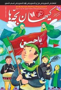 مجله کیهان بچه ها ـ شماره ۳۰۶۵ ـ ۲ شهریور ۱۴۰۰