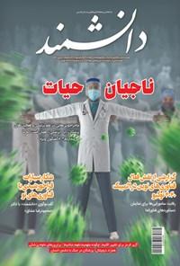 مجله دانشمند ـ شماره ۶۹۳ ـ شهریور ۱۴۰۰