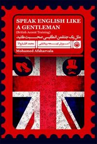 مثل یک جنتلمن انگلیسی صحبت کنید