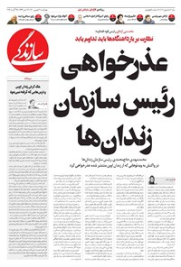 روزنامه سازندگی ـ شماره ۱۰۱۱ ـ ۳ شهریور ۱۴۰۰