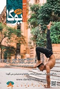 ماهنامه دانش یوگا ـ شماره ۱۵۳ ـ شهریور ۱۴۰۰