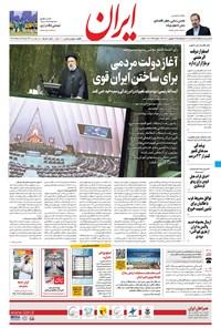 ایران - ۴ شهریور ۱۴۰۰