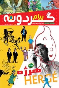 نشریه پیام گردونه ـ شماره ۲۳ ـ خرداد ۱۴۰۰