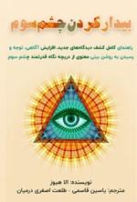 بیدار کردن چشم سوم
