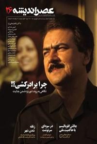 مجله عصر اندیشه ـ شماره ۲۶ ـ شهریور ۱۴۰۰