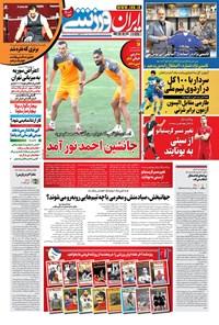 ایران ورزشی - ۱۴۰۰ شنبه ۶ شهريور