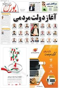 هفته نامه اطلاعات بورس ـ شماره ۴۱۱ ـ ۶ شهریور ۱۴۰۰
