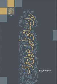 زبان شناسی و تأویل عرفانی قرآن