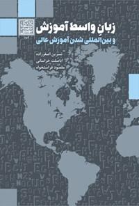 زبان واسط آموزش و بین المللی شدن آموزش عالی