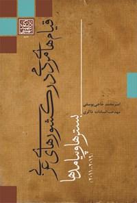 قیام های مردمی در کشورهای عربی