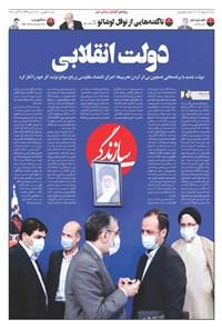 روزنامه سازندگی ـ شماره ۱۰۱۳ ـ ۶ شهریور ۱۴۰۰